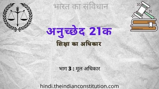 भारतीय संविधान अनुच्छेद 21क शिक्षा का अधिकार