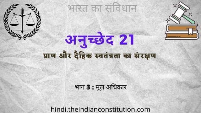 भारतीय संविधान का अनुच्छेद 21 प्राण और दैहिक स्वतंत्रता का संरक्षण