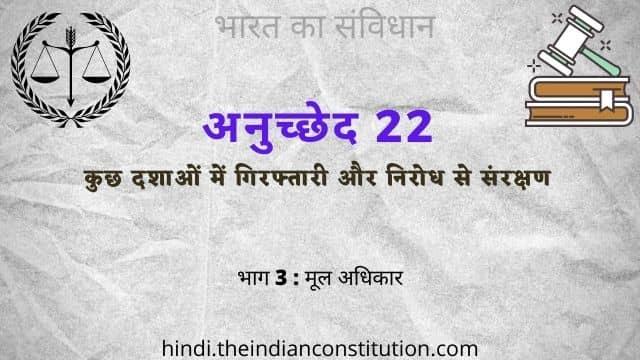 अनुच्छेद 22 कुछ दशाओं में गिरफ्तारी और निरोध से संरक्षण, मूल अधिकार , भारतीय संविधान