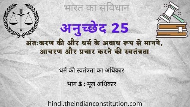 अनुच्छेद 25 अंतःकरण की और धर्म के अबाध रूप से मानने, आचरण और प्रचार करने की स्वतंत्रता