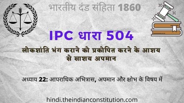 भारतीय दंड संहिता, आईपीसी धारा 504 लोकशांति भंग कराने को प्रकोपित करने के आशय से साशय अपमान