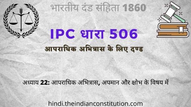 भारतीय दंड संहिता आईपीसी धारा 506: आपराधिक अभित्रास के लिए दण्ड