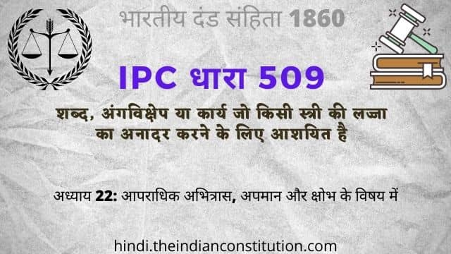 आईपीसी धारा 509: शब्द, अंगविक्षेप या कार्य जो किसी स्त्री की लज्जा का अनादर करने के लिए आशयित है।
