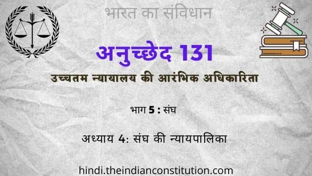 भारतीय संविधान अनुच्छेद 131: उच्चतम न्यायालय की आरंभिक अधिकारिता
