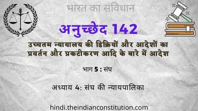 भारतीय संविधान अनुच्छेद 142: उच्चतम न्यायालय की डिक्रियों और आदेशों का प्रवर्तन और प्रकटीकरण आदि के बारे में आदेश