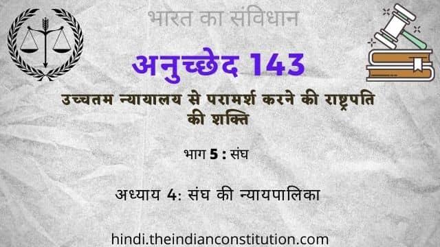 भारतीय संविधान अनुच्छेद 143: उच्चतम न्यायालय से परामर्श करने की राष्ट्रपति की शक्ति