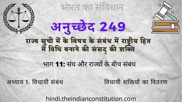 भारतीय संविधान अनुच्छेद 249 राज्य सूची में के विषय के संबंध में राष्ट्रीय हित में विधि बनाने की संसद् की शक्ति