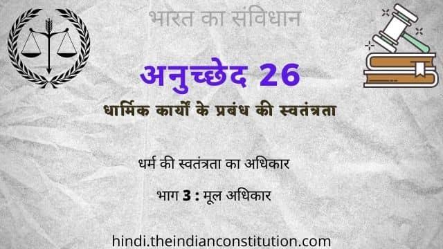 भारत का संविधान अनुच्छेद 26 धार्मिक कार्यों के प्रबंध की स्वतंत्रता