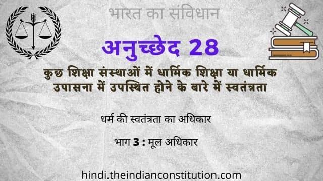 भारतीय संविधान का अनुच्छेद 28 कुछ शिक्षा संस्थाओं में धार्मिक शिक्षा या धार्मिक उपासना में उपस्थित होने के बारे में स्वतंत्रता.