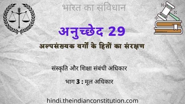भारत का संविधान अनुच्छेद 29 अल्पसंख्यक वर्गों के हितों का संरक्षण