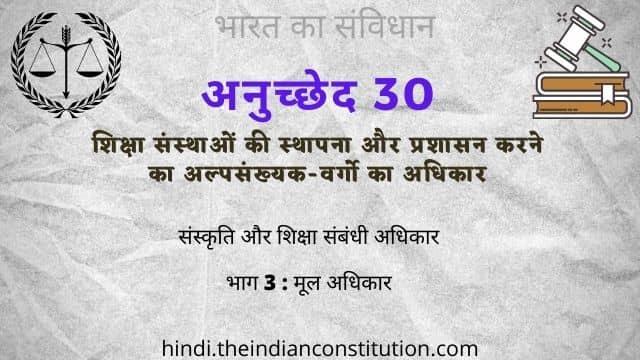 भारत का संविधान, अनुच्छेद 30 शिक्षा संस्थाओं की स्थापना और प्रशासन करने का अल्पसंख्यक-वर्गो का अधिकार