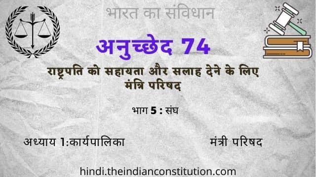 भारत का संविधान अनुच्छेद 74: राष्ट्रपति को सहायता और सलाह देने के लिए मंत्रि-परिषद