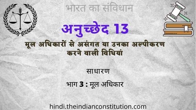 भारतीय संविधान अनुच्छेद 13: मूल अधिकारों से असंगत या उनका अल्पीकरण करने वाली विधियां