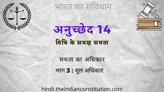 भारतीय संविधान अनुच्छेद 14 समता का अधिकार - विधि समक्ष समता एवं संरक्षण (Article 14 In Hindi)