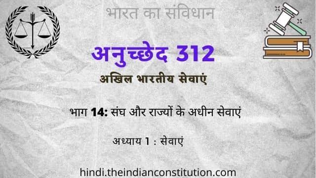 भारतीय संविधान अनुच्छेद 312 अखिल भारतीय सेवाएं