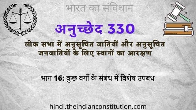 भारतीय संविधान अनुच्छेद 330 लोक सभा में अनुसूचित जातियों और अनुसूचित जनजातियों के लिए स्थानों का आरक्षण