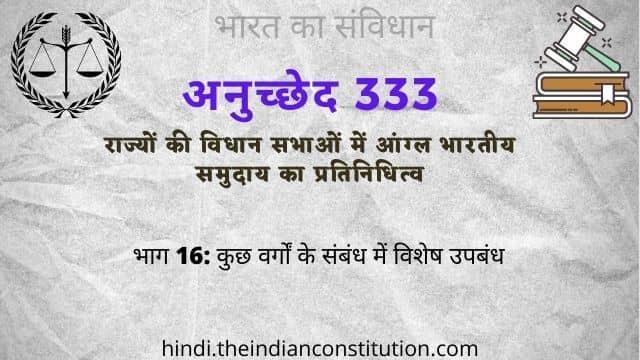 भारतीय संविधान अनुच्छेद 333: राज्यों की विधान सभाओं में आंग्ल भारतीय समुदाय का प्रतिनिधित्व