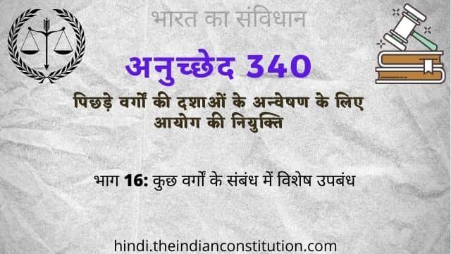भारतीय संविधान अनुच्छेद 340: पिछड़े वर्गों की दशाओं के अन्वेषण के लिए आयोग की नियुक्ति