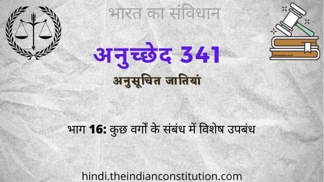 भारतीय संविधान अनुच्छेद 341: अनुसूचित जातियां