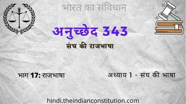 भारतीय संविधान अनुच्छेद 343: संघ की राजभाषा