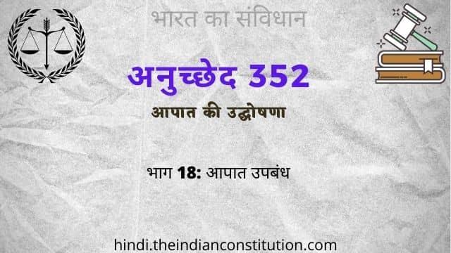 भारतीय संविधान अनुच्छेद 352: आपात की उद्घोषणा