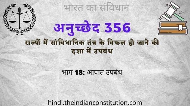 भारतीय संविधान अनुच्छेद 356: राज्यों में सांविधानिक तंत्र के विफल हो जाने की दशा में उपबंध