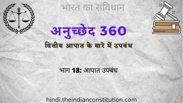भारतीय संविधान अनुच्छेद 360: वित्तीय आपात के बारे में उपबंध