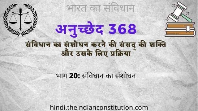 भारतीय संविधान अनुच्छेद 368: संविधान का संशोधन करने की संसद् की शक्ति और उसके लिए प्रक्रिया