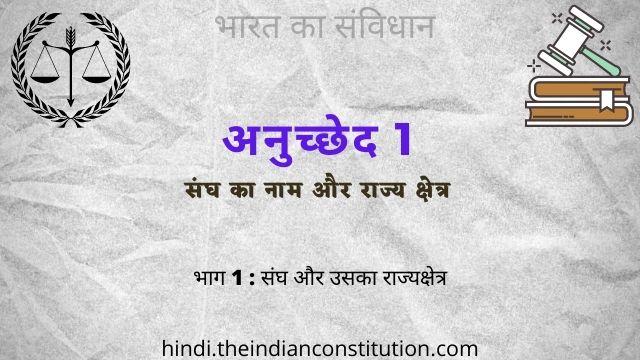 भारत का संविधान अनुच्छेद 1 संघ का नाम और राज्य क्षेत्र