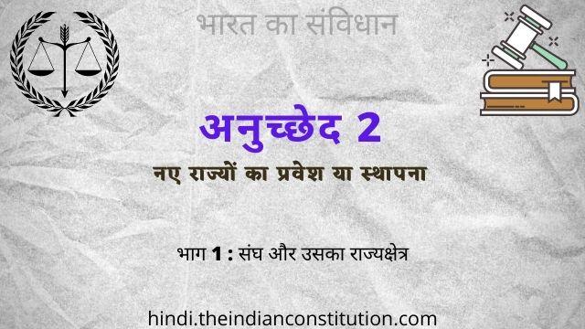 भारत का संविधान अनुच्छेद 2 नए राज्यों का प्रवेश या स्थापना