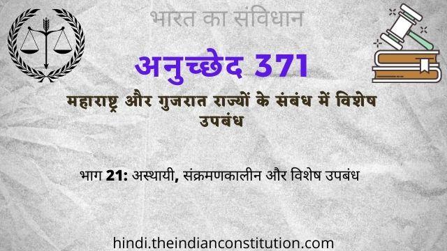 भारतीय संविधान का अनुच्छेद 371, महाराष्ट्र और गुजरात राज्यों के संबंध में विशेष उपबंध