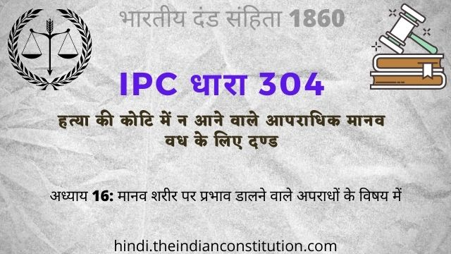 आईपीसी धारा 304 हत्या की कोटि में न आने वाले आपराधिक मानव वध के लिए दण्ड