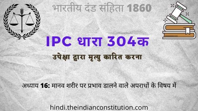 आईपीसी धारा 304क उपेक्षा द्वारा मृत्यु कारित करना