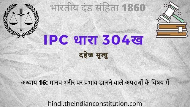 आईपीसी धारा 304ख दहेज मृत्यु के लिए दण्ड