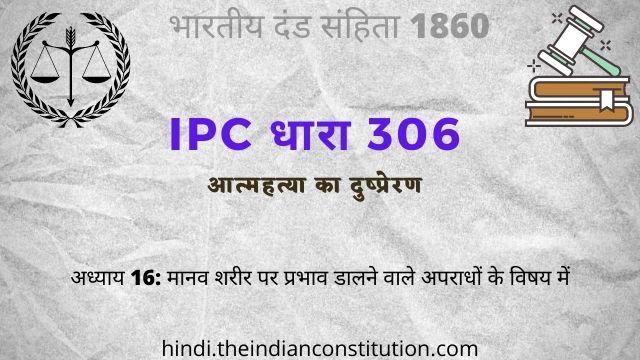 आईपीसी धारा 306 आत्महत्या के लिए उकसाना