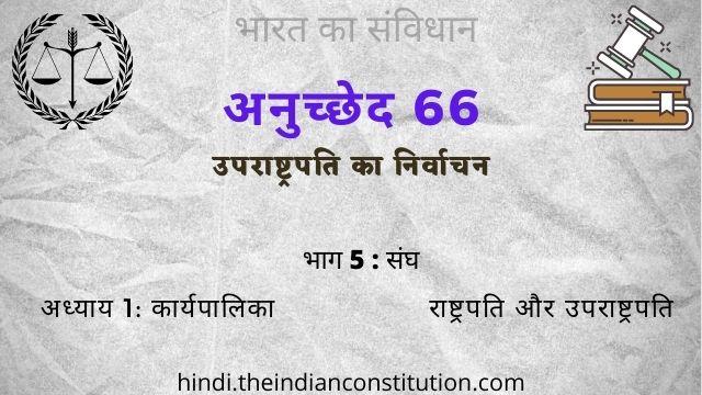 भारतीय संविधान के अनुच्छेद 66 उपराष्ट्रपति का निर्वाचन