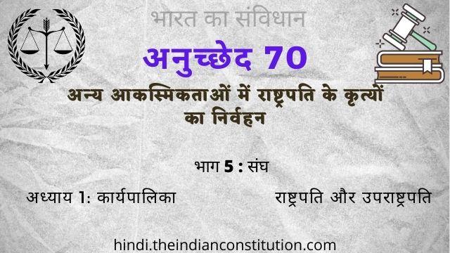 भारतीय संविधान के अनुच्छेद 70 अन्य आकस्मिकताओं में राष्ट्रपति के कृत्यों का निर्वहन