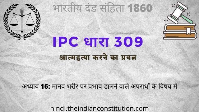 आईपीसी धारा 309 आत्महत्या करने का प्रयत्न
