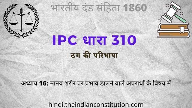 आईपीसी धारा 310 ठग की परिभाषा