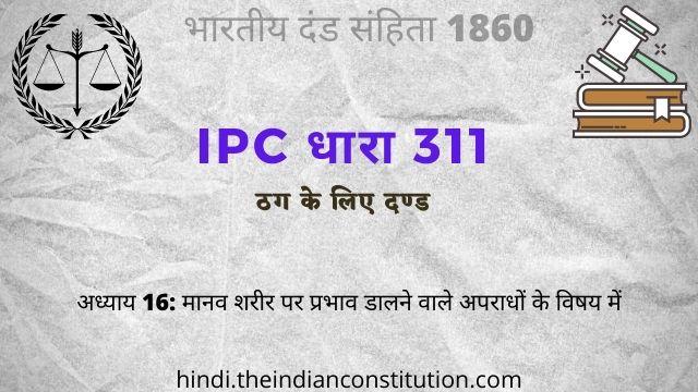 आईपीसी धारा 311 ठग के लिए दण्ड