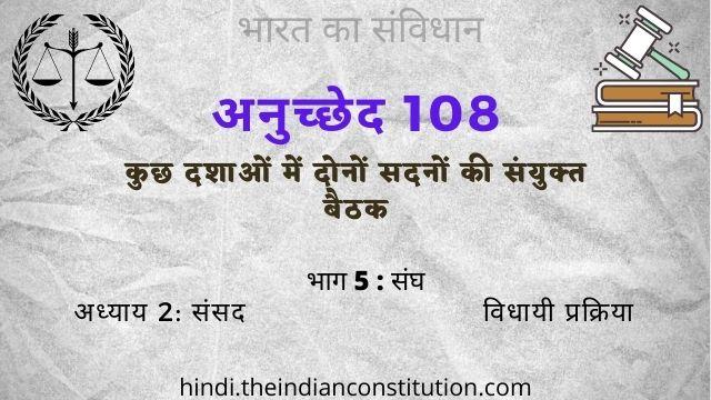 भारतीय संविधान का अनुच्छेद 108 कुछ दशाओं में दोनों सदनों की संयुक्त बैठक