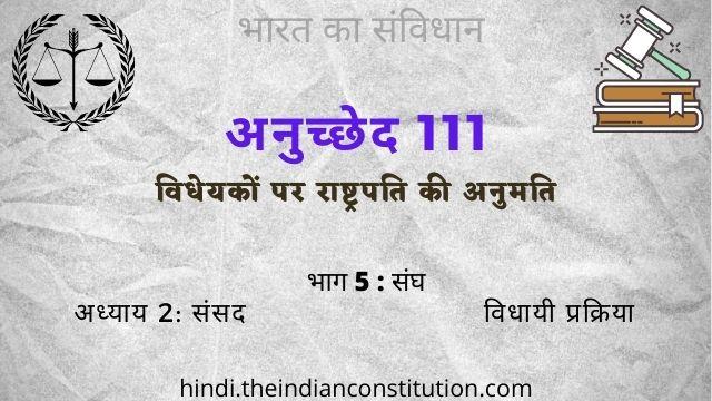 भारतीय संविधान के अनुच्छेद 111 विधेयकों पर राष्ट्रपति की अनुमति