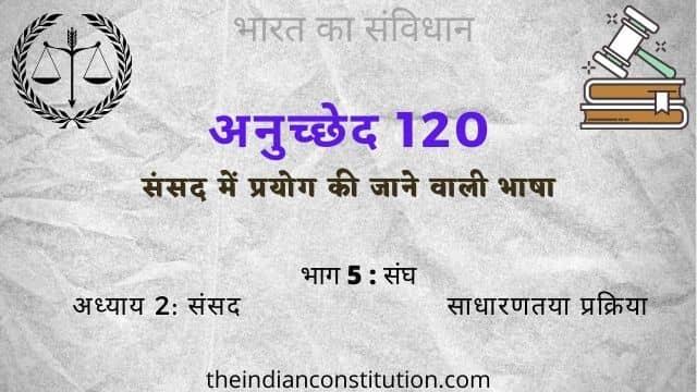 अनुच्छेद 120 संसद में प्रयोग की जाने वाली भाषा | Article 120 In Hindi