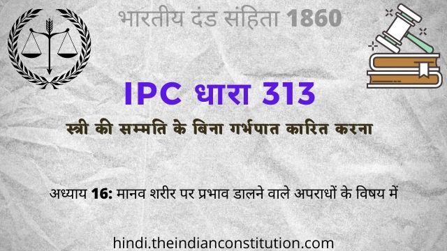 आईपीसी धारा 313: स्त्री की सम्मति के बिना गर्भपात कारित करना