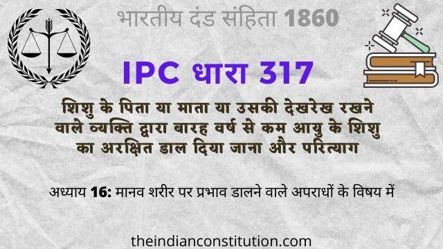 आईपीसी धारा 317 बारह वर्ष से कम आयु के शिशु का परित्याग | IPC Section 317 In Hindi