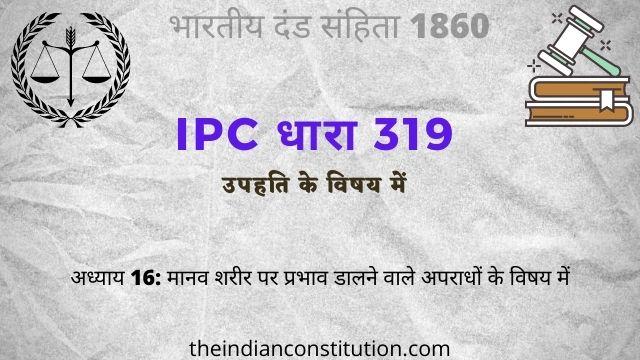 आईपीसी धारा 319 उपहति | IPC Section 319 In Hindi