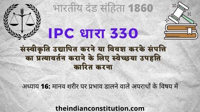 आईपीसी धारा 330 विवश करके संपत्ति का प्रत्यावर्तन कराना | IPC Section 330 In Hindi