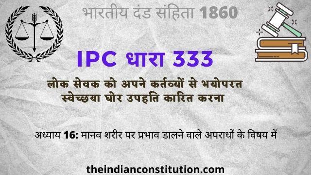 आईपीसी धारा 333: लोक सेवक को अपने कर्तव्यों से भयोपरत स्वेच्छया घोर उपहति कारित करना | IPC Section 333 In Hindi