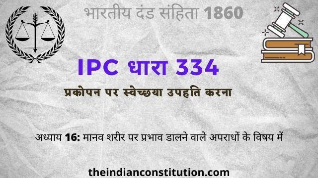आईपीसी धारा 334: प्रकोपन पर स्वेच्छया उपहति करना | IPC Section 334 In Hindi