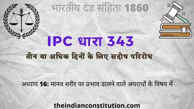 आईपीसी धारा 343 तीन या अधिक दिनों के लिए सदोष परिरोध | IPC Section 343 In Hindi